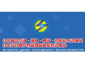 2017 TAIPEI HVAC/AERATION/ELECTRO-MECHANICAL/FIRE SUPPLY EQUIPMENT EXPO